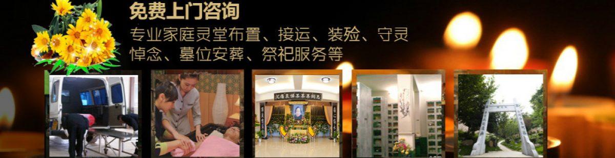 宜昌殡葬服务公司